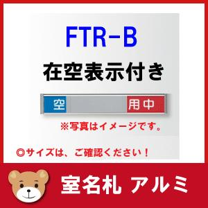 フジタ室名札 多目的アルミフレーム 正面型・在空表示付き  FTR-B 無地|niwanolifecore