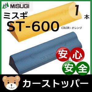 MISUGI ミスギ カーストッパー600 ST-600