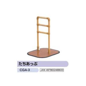 たちあっぷ CGA-3 玄関・居間・トイレ・ベッドでの立ち上がり補助手すり|niwanolifecore
