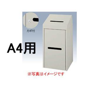 機密文書回収ボックス A4用 カギ付 マイナンバー管理 官庁・企業・施設の情報漏えい防止|niwanolifecore