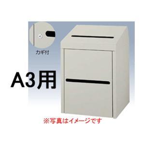 機密文書回収ボックス A3用  カギ付 マイナンバー管理 官庁・企業・施設の情報漏えい防止|niwanolifecore