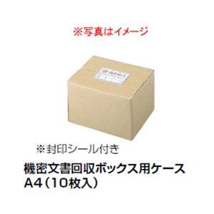 機密文書回収ボックス用 A4(10枚入)|niwanolifecore
