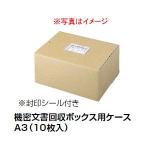 機密文書回収ボックス用 A3(10枚入)|niwanolifecore