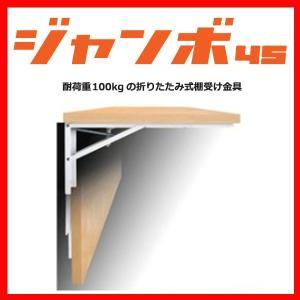 田辺金属工業所 大型折りたたみ式棚受  ジャンボ  45cm 棚受カラーホワイト|niwanolifecore