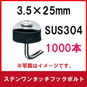 ステンワンタッチフックボルト サイズ3.5×25mm 1ケース1000本入