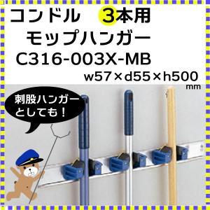 コンドル モップハンガー(3本用) C316-003X-MB W57×D55×H500mm 山崎産業 CONDOR|niwanolifecore