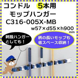 コンドル モップハンガー(5本用) C316-005X-MB W57×D55×H900mm 山崎産業 CONDOR|niwanolifecore