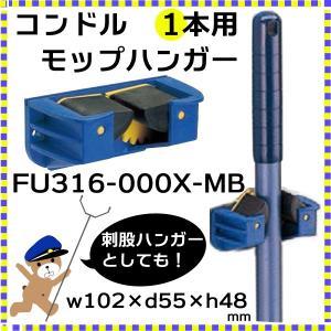 コンドル モップハンガー(1本用) FU316-000X-MB W48×D55×H102mm 山崎産業 CONDOR|niwanolifecore