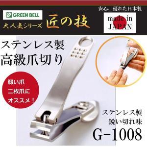 匠の技 ステンレス製高級爪切り G-1008 日本製 弱い爪、二枚爪にオススメ! GREEN BELLグリーンベル|niwanolifecore
