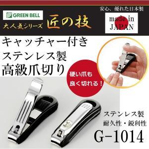 匠の技 キャッチャー付きステンレス製高級爪切り G-1014 日本製 硬い爪にもオススメ! GREEN BELLグリーンベル|niwanolifecore