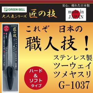 匠の技 ステンレス製  ツーウェイ ハード&ソフトタイプ ツメヤスリ G-1037 日本製 GREEN BELLグリーンベル|niwanolifecore