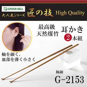 匠の技 最高級 天然煤竹 耳かき 2本組 G-2153 軸が細く、皿部が薄く小さく使いやすい GREEN BELLグリーンベル|niwanolifecore