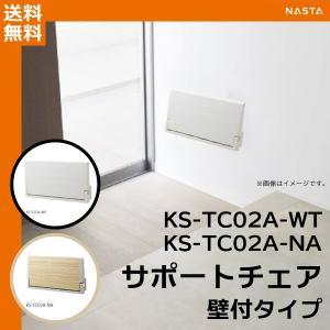 サポートチェア KS-TC02A 壁付けタイプ 玄関収納椅子 NASTAナスタ ホワイト/ナチュラル|niwanolifecore