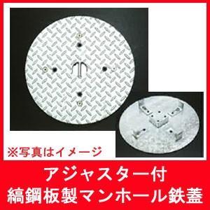 スチール製 縞鋼板製 マンホール鉄蓋 JMH-40 アジャスター付可動寸法280〜430mm niwanolifecore