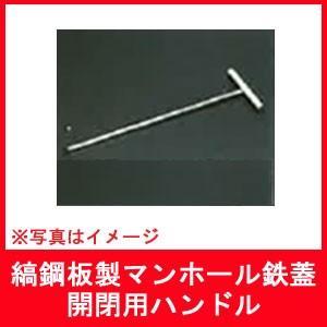 マンホール鉄蓋用 開閉用ハンドルJSH-1S|niwanolifecore