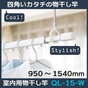 室内用物干し竿 QL-15-W(950〜1540mm) 1本入 室内用ホスクリーンスポット型専用|niwanolifecore