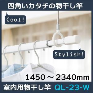 【送料別途2500円】室内用物干し竿 QL-23-W(1450〜2340mm) 1本入 室内用ホスクリーンスポット型専用 niwanolifecore