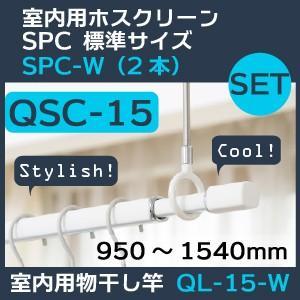セット販売QSC-15★室内用ホスクリーン標準サイズSPC-W(2本)と物干し竿QL-15-W(950〜1540mm)(1本)|niwanolifecore