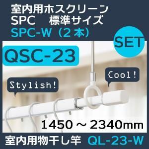 セット販売QSC-23★室内用ホスクリーン標準サイズSPC-W(2本)と物干し竿QL-23-W(1450〜2340mm)(1本)|niwanolifecore