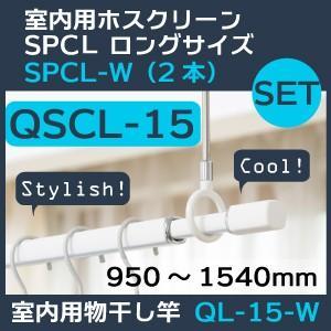 セット販売QSCL-15★室内用ホスクリーンロングサイズSPCL-W(2本)と物干し竿QL-15-W(950〜1540mm)(1本)|niwanolifecore