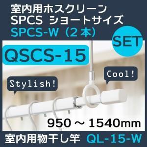 セット販売QSCS-15★室内用ホスクリーンショートサイズSPCS-W(2本)と物干し竿QL-15-W(950〜1540mm)(1本)|niwanolifecore