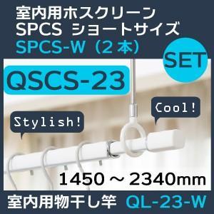 セット販売QSCS-23★室内用ホスクリーンショートサイズSPCS-W(2本)と物干し竿QL-23-W(1450〜2340mm)(1本)|niwanolifecore