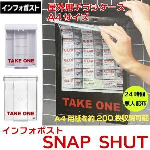 屋外用チラシケース 【インフォポスト】 A4サイズ SNAP SHUT 防雨 簡単取付 パンフレットケース |niwanolifecore