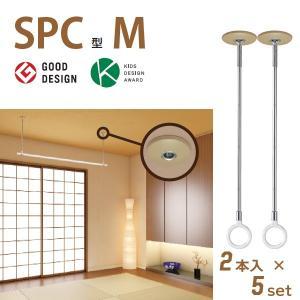 室内物干し ホスクリーンSPC-M 2本×5セット=10本入 レギュラー 木調天井用|niwanolifecore