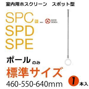 川口技研  室内用物干しホスクリーン SPC、SPD、SPE型共通 標準サイズポール1本※ポール1本のみです。ベースの部分は別売です※|niwanolifecore