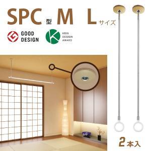 室内物干し ホスクリーンSPCL-M 2本入 ロング 木調天井用|niwanolifecore