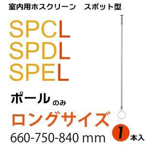川口技研  室内用物干しホスクリーン SPCL、SPDL、SPEL型共通 ロングサイズポール1本※ポール1本のみです。ベースの部分は別売です※|niwanolifecore