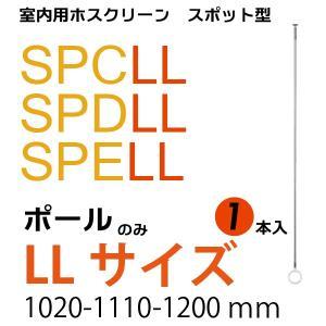 川口技研  室内用物干しホスクリーン SPCLL、SPDLL、SPELL型共通 LLサイズポール1本※ポール1本のみです。ベースの部分は別売です※ niwanolifecore