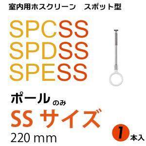 川口技研  室内用物干しホスクリーン SPCSS、SPDSS、SPESS型共通 SSサイズポール1本※ポール1本のみです。ベースの部分は別売です※|niwanolifecore