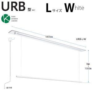 物干し室内 ホスクリーン 昇降式 物干し天井埋めこみ型 URB-L-W ロールアップ式|niwanolifecore