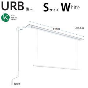 物干し室内 ホスクリーン 昇降式 物干し天井埋め込み型 URB-S-W ロールアップ式|niwanolifecore