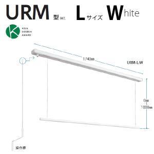 物干し室内 ホスクリーン 昇降式 物干し天井付型 URM-L-W ロールアップ式  urm|niwanolifecore