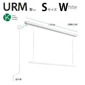物干し室内 ホスクリーン 昇降式 物干し天井面付型 URM-S-W ロールアップ式  urm|niwanolifecore