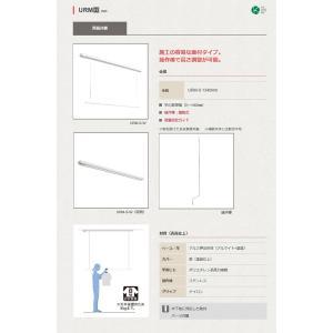 物干し室内 ホスクリーン 昇降式 物干し天井面付型 URM-S-W ロールアップ式  urm|niwanolifecore|02