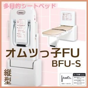 オモイオ(旧アビーロード) オムツっ子FU 多目的シートベッド 縦型タイプ アビーロード 多目的収納ベッド BFU-S|niwanolifecore