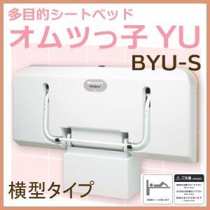 オモイオ(旧アビーロード) オムツっ子YU 多目的シートベッド 横型タイプ アビーロード 多目的収納ベッド BYU-S|niwanolifecore