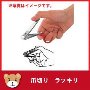 爪切り ラッキリ  介護用品 福祉用具 爪切り|niwanolifecore