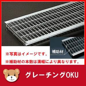 U字溝用 鋼製組構式グレーチング(標準タイプ)溝幅200mm用 歩道・2t|niwanolifecore