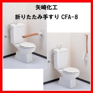 矢崎化工 トイレ手すり 折りたたみ手すりCFA-8 niwanolifecore
