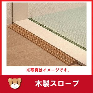 室内スロープ TOTO 定尺タイプ EWA112SH15 高さ15mm 長さ760mm|niwanolifecore