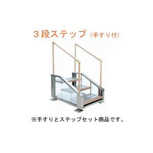 踏み台 屋内外用手すり付ステップ 3段 / ST3 手すり付き|niwanolifecore