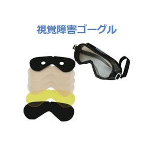 高齢者疑似体験教材 視覚障害ゴーグル  105-001 niwanolifecore