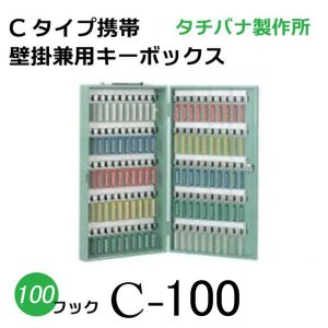 タチバナ 大型 キーボックス C-100 Cタイプ携帯壁掛式 グリーン 業務用|niwanolifecore
