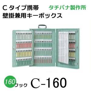 タチバナ 大型 キーボックス C-160 Cタイプ携帯壁掛式 グリーン 業務用|niwanolifecore