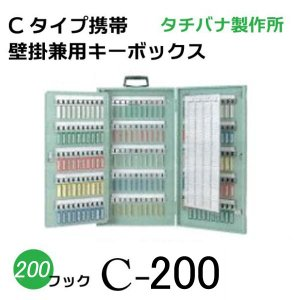タチバナ 大型 キーボックス C-200 Cタイプ携帯壁掛式 グリーン 業務用|niwanolifecore