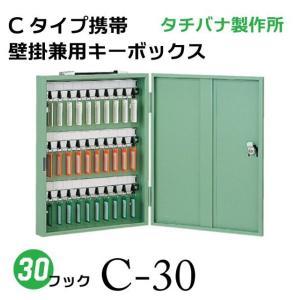 タチバナ キーボックス C-30 Cタイプ携帯壁掛式 グリーン 業務用|niwanolifecore